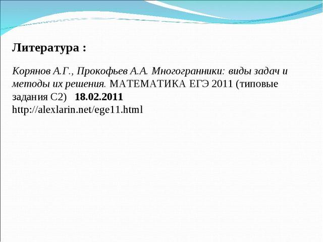 Литература : Корянов А.Г., Прокофьев А.А. Многогранники: виды задач и методы...
