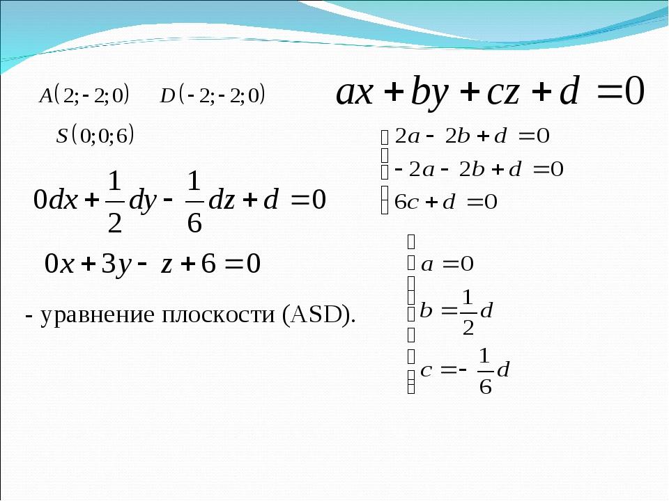 - уравнение плоскости (АSD).