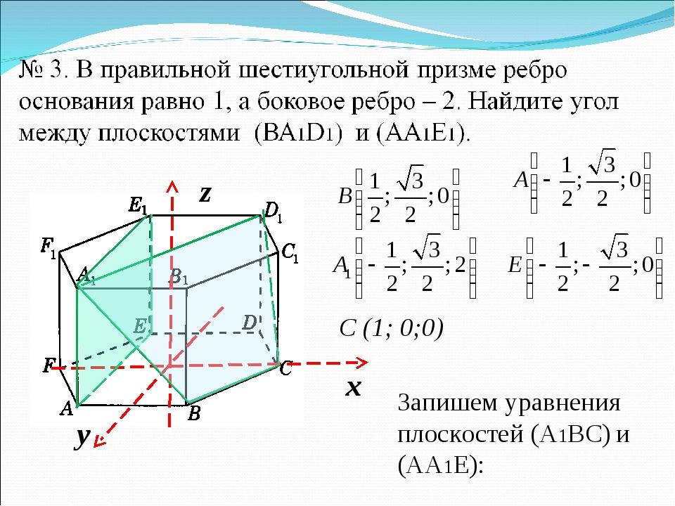 C (1; 0;0) Запишем уравнения плоскостей (А1BC) и (AA1E):