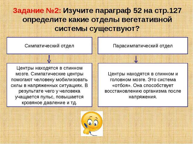 Задание №2: Изучите параграф 52 на стр.127 определите какие отделы вегетативн...