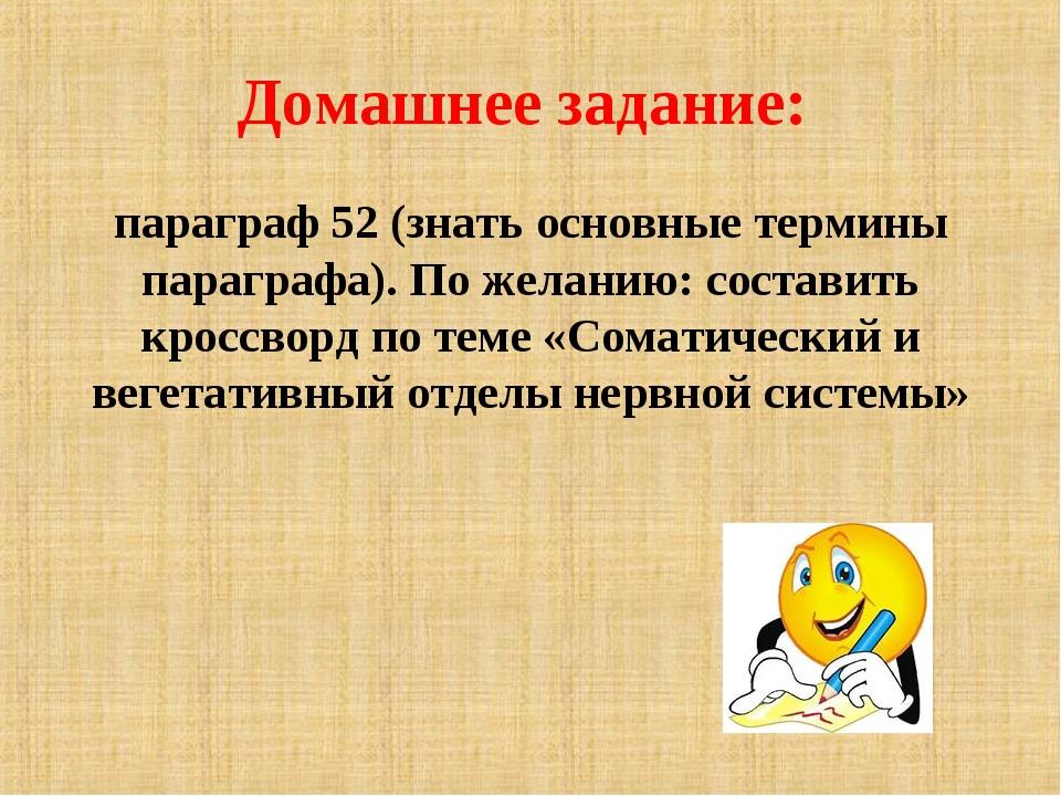 Домашнее задание: параграф 52 (знать основные термины параграфа). По желанию:...