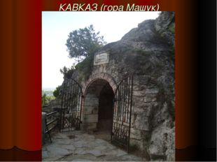 КАВКАЗ (гора Машук)