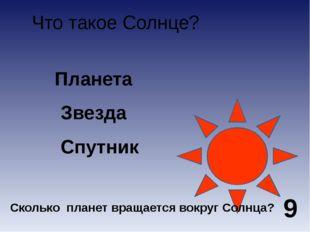Что такое Солнце? Спутник Планета Звезда Сколько планет вращается вокруг Солн