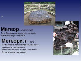 Метеори́т— тело
