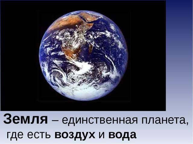 Есть ли воздух и вода на Луне? Есть ли воздух и вода на Земле? Земля – единст...