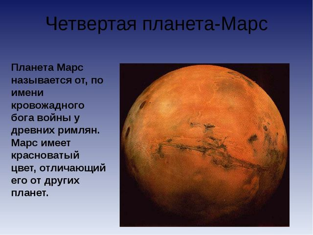 Четвертая планета-Марс Планета Марс называется от, по имени кровожадного бога...