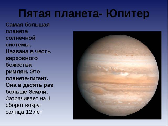 Пятая планета- Юпитер Самая большая планета солнечной системы. Названа в чест...