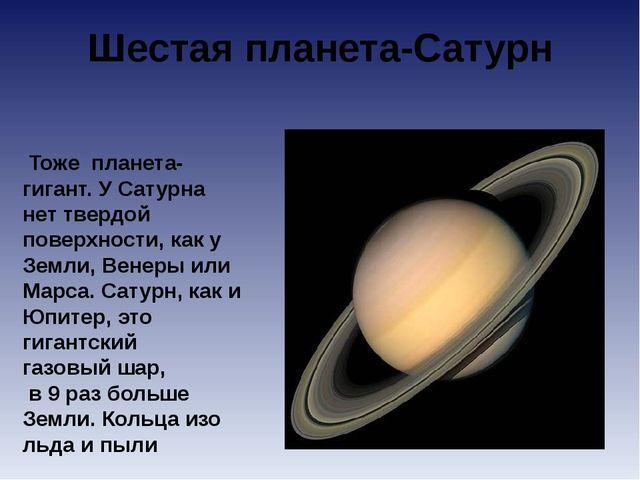 Шестая планета-Сатурн Тоже планета-гигант. У Сатурна нет твердой поверхности,...