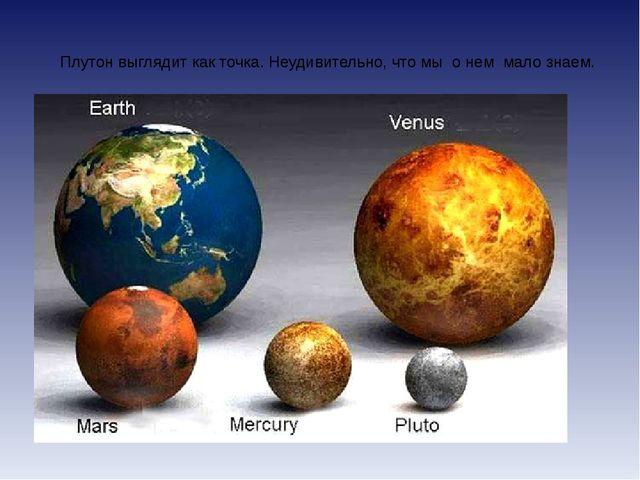 Плутон выглядит как точка. Неудивительно, что мы о нем мало знаем.