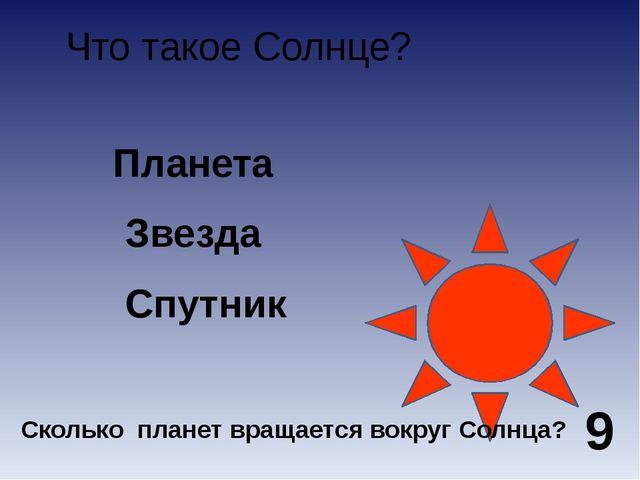 Что такое Солнце? Спутник Планета Звезда Сколько планет вращается вокруг Солн...