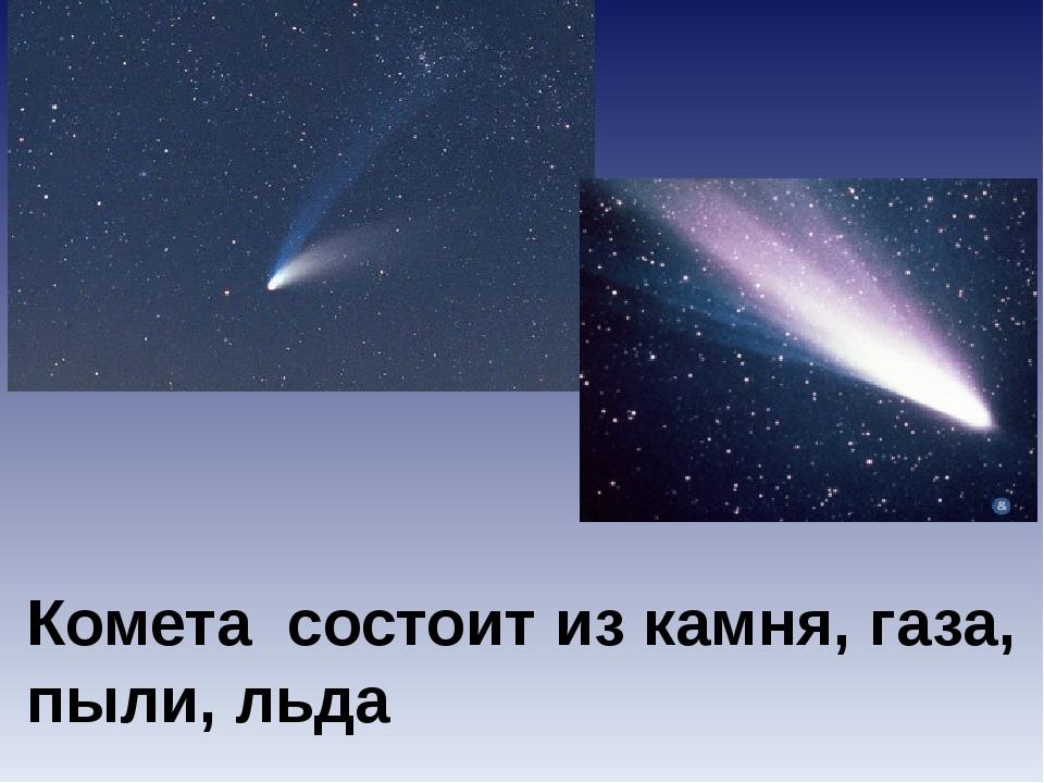 Комета состоит из камня, газа, пыли, льда