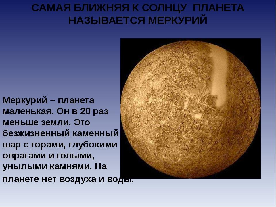 САМАЯ БЛИЖНЯЯ К СОЛНЦУ ПЛАНЕТА НАЗЫВАЕТСЯ МЕРКУРИЙ Меркурий – планета маленьк...