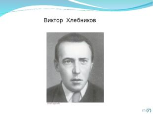 (*) (*) Виктор Хлебников