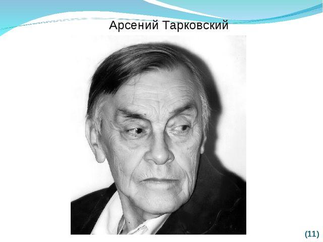 (*) Арсений Тарковский