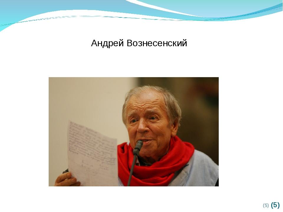 (*) (*) Андрей Вознесенский