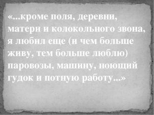 «...кроме поля, деревни, матери и колокольного звона, я любил еще (и чем боль