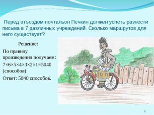 Перед отъездом почтальон Печкин должен успеть разнести письма в 7 различных