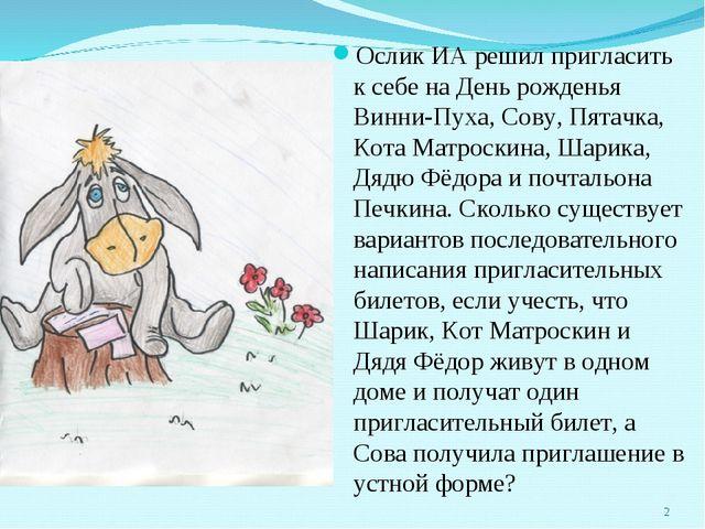 Ослик ИА решил пригласить к себе на День рожденья Винни-Пуха, Сову, Пятачка,...