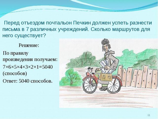 Перед отъездом почтальон Печкин должен успеть разнести письма в 7 различных...