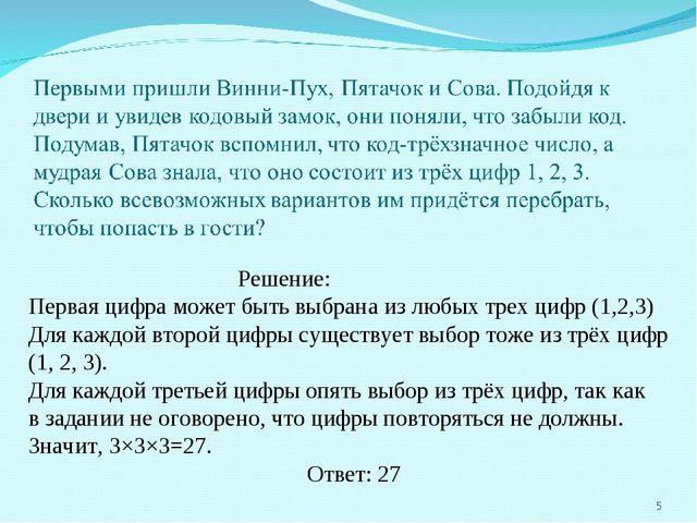 Решение: Первая цифра может быть выбрана из любых трех цифр (1,2,3) Д...