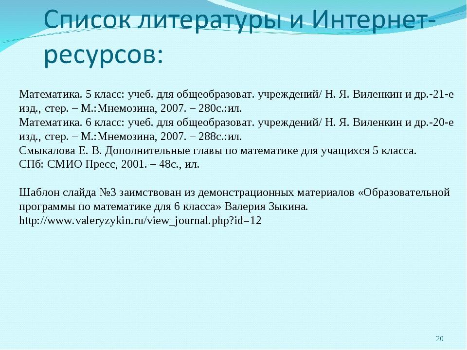 Математика. 5 класс: учеб. для общеобразоват. учреждений/ Н. Я. Виленкин и др...