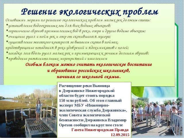 Решение экологических проблем Основными мерами по решению экологических пробл...