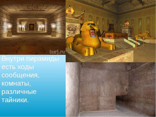 Внутри пирамиды есть ходы сообщения, комнаты, различные тайники.