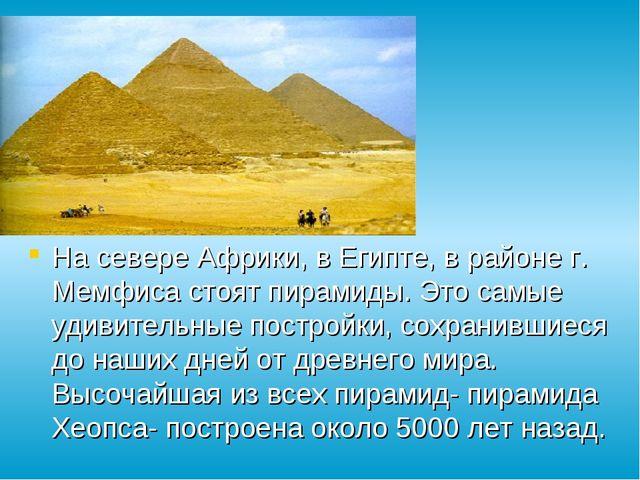 На севере Африки, в Египте, в районе г. Мемфиса стоят пирамиды. Это самые уди...