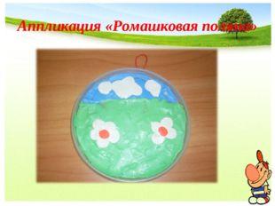 Аппликация «Ромашковая поляна»