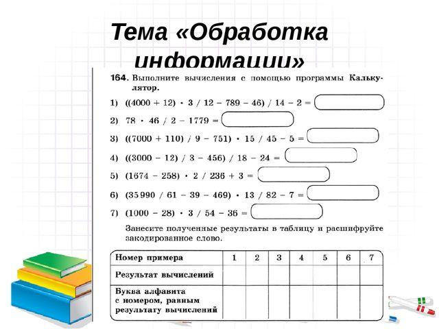 Тема «Обработка информации»
