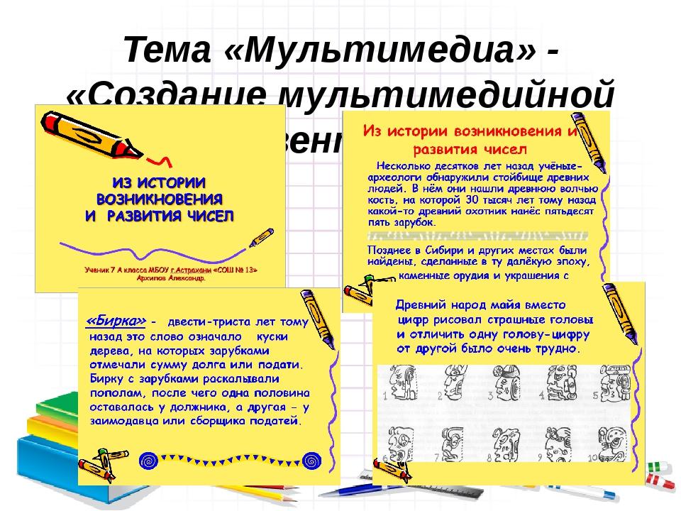 Тема «Мультимедиа» - «Создание мультимедийной презентации»