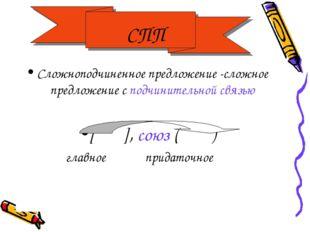 Сложноподчиненное предложение -сложное предложение с подчинительной связью [