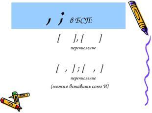 , ; в БСП: [ ], [ ] перечисление [ , ] ; [ , ] перечисление (можно вставить с