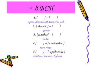 - в БСП 1. [ ] – [ ] противопоставление(а, но) 2. [ время ] – [ ] когда 3. [у