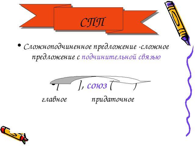 Сложноподчиненное предложение -сложное предложение с подчинительной связью [...