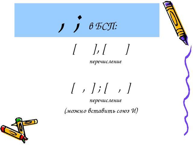 , ; в БСП: [ ], [ ] перечисление [ , ] ; [ , ] перечисление (можно вставить с...