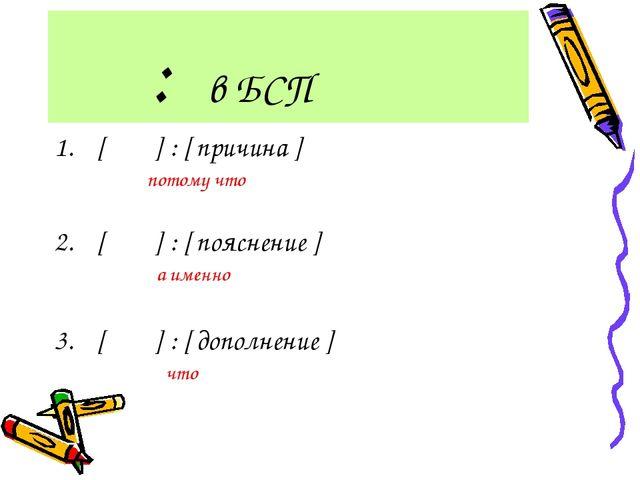 : в БСП [ ] : [ причина ] потому что [ ] : [ пояснение ] а именно [ ] : [ до...