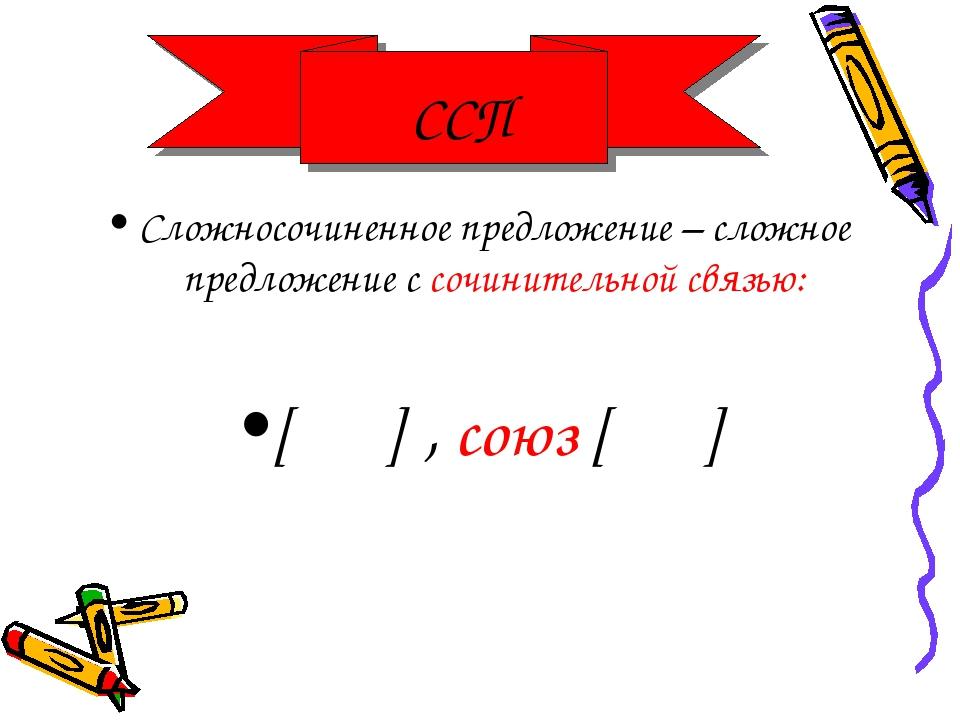 Сложносочиненное предложение – сложное предложение с сочинительной связью: [...
