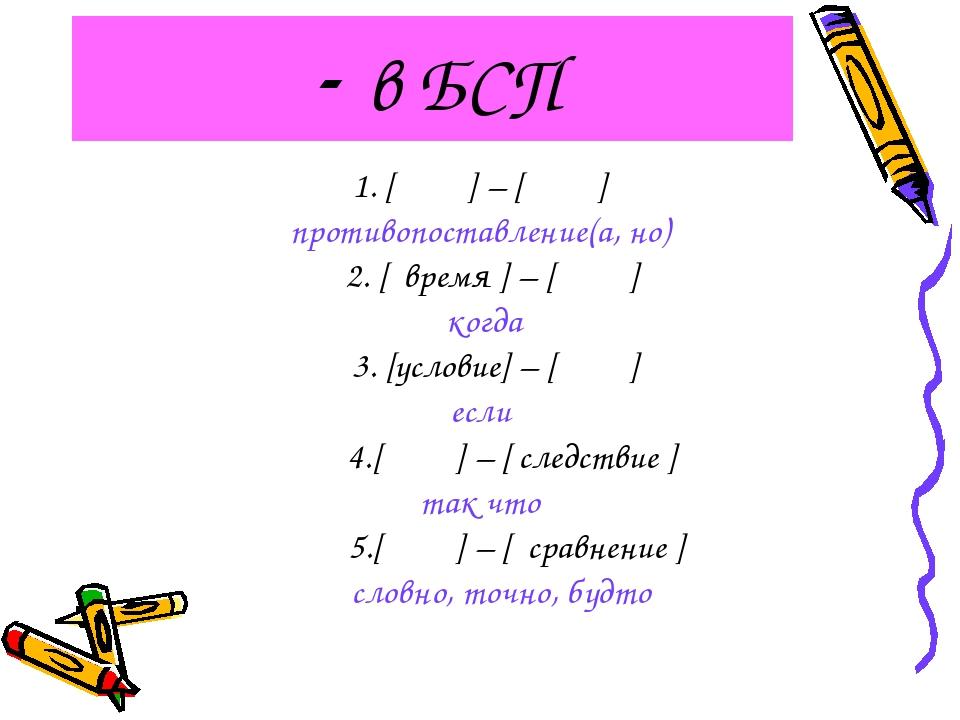 - в БСП 1. [ ] – [ ] противопоставление(а, но) 2. [ время ] – [ ] когда 3. [у...