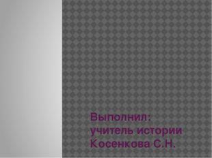ЧЕЛОВЕК В ГРУППЕ Практическое занятие Выполнил: учитель истории Косенкова С.Н.
