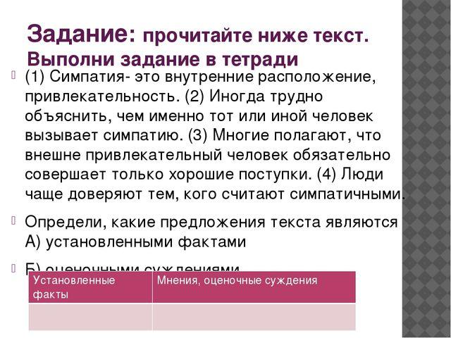 Задание: прочитайте ниже текст. Выполни задание в тетради (1) Симпатия- это в...