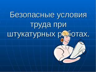 Безопасные условия труда при штукатурных работах.
