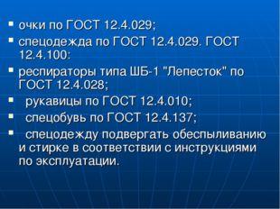 очки по ГОСТ 12.4.029; спецодежда по ГОСТ 12.4.029. ГОСТ 12.4.100: респиратор