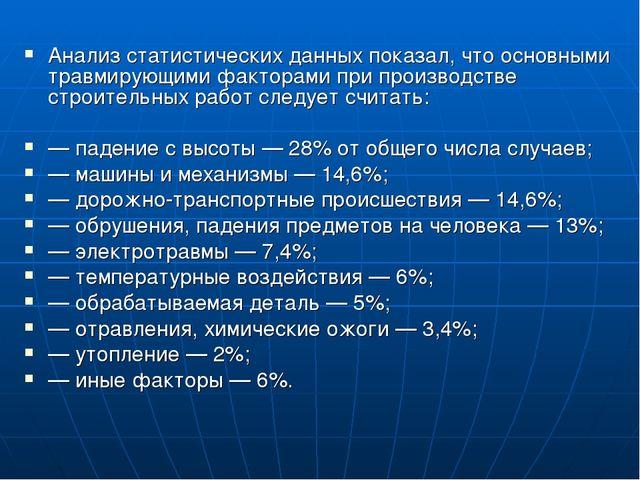 Анализ статистических данных показал, что основными травмирующими факторами п...
