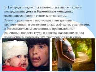 В 1 очередь нуждаются в помощи и выносе из очага пострадавшие дети и беремен
