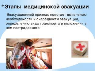 Этапы медицинской эвакуации Эвакуационный признак помогает выявлению необходи
