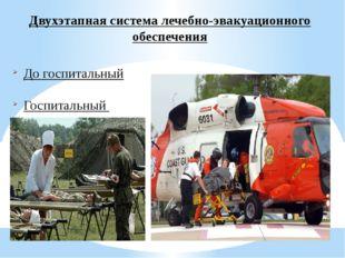 Двухэтапная система лечебно-эвакуационного обеспечения До госпитальный Госпи