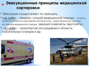 Эвакуацию осуществляют по принципу: «на себя» - машины «скорой медицинской п
