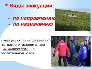 Виды эвакуации: - по направлению и - по назначению - эвакуация по направлени