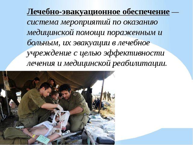Лечебно-эвакуационное обеспечение— система мероприятий по оказанию медицинс...